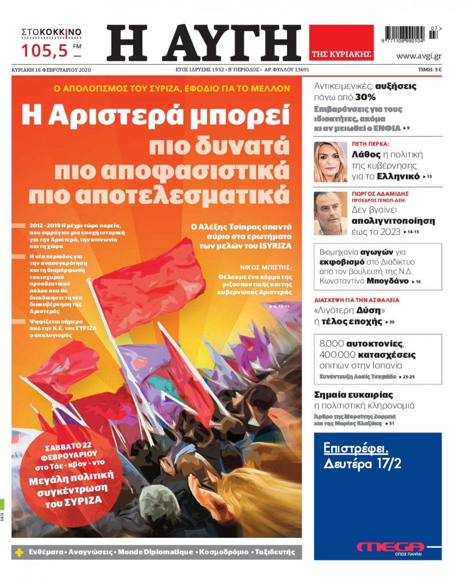 Πρωτοσέλιδο Εφημερίδας - ΑΥΓΗ ΤΗΣ ΚΥΡΙΑΚΗΣ - 2020-02-16