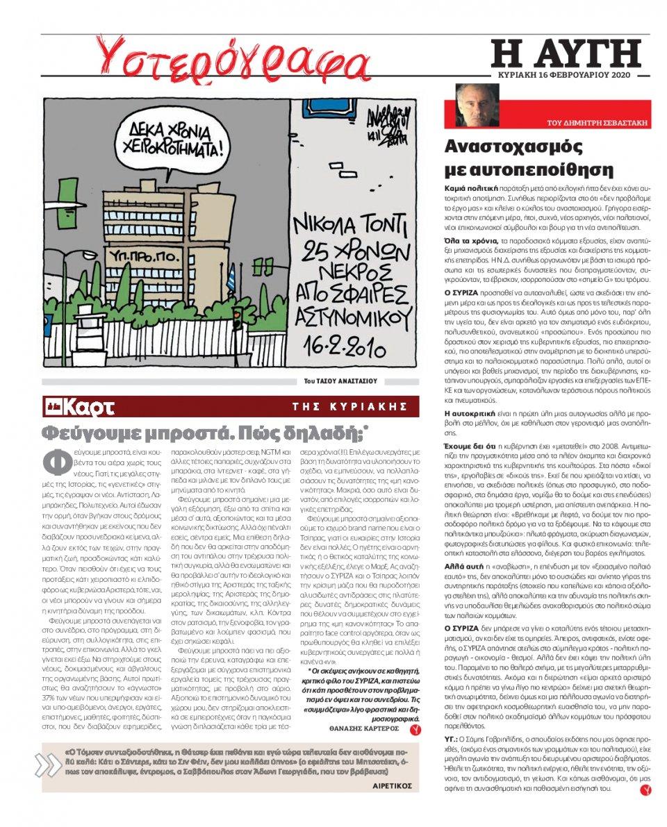 Οπισθόφυλλο Εφημερίδας - ΑΥΓΗ ΤΗΣ ΚΥΡΙΑΚΗΣ - 2020-02-16