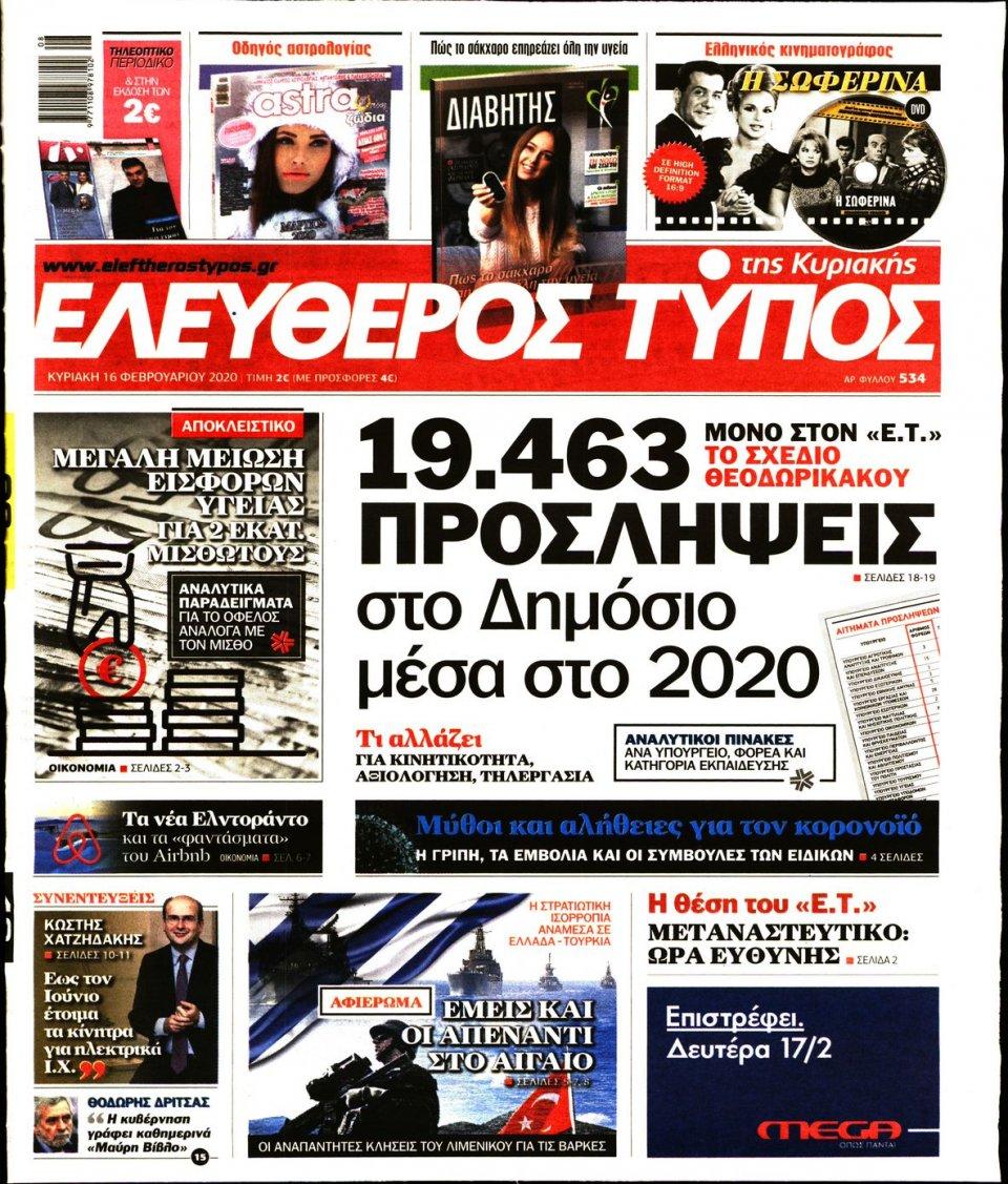 Πρωτοσέλιδο Εφημερίδας - ΕΛΕΥΘΕΡΟΣ ΤΥΠΟΣ  ΚΥΡΙΑΚΗΣ - 2020-02-16
