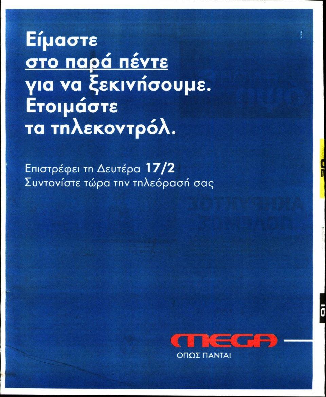 Οπισθόφυλλο Εφημερίδας - ΕΛΕΥΘΕΡΟΣ ΤΥΠΟΣ  ΚΥΡΙΑΚΗΣ - 2020-02-16