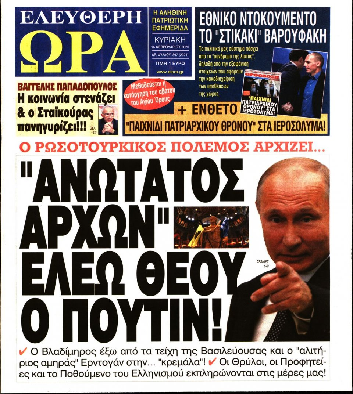 Πρωτοσέλιδο Εφημερίδας - ΕΛΕΥΘΕΡΗ ΩΡΑ ΚΥΡΙΑΚΗΣ - 2020-02-16