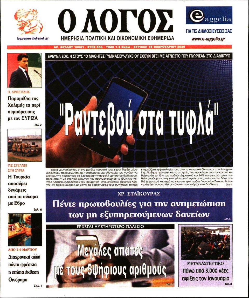 Πρωτοσέλιδο Εφημερίδας - Ο ΛΟΓΟΣ ΤΗΣ ΚΥΡΙΑΚΗΣ - 2020-02-16