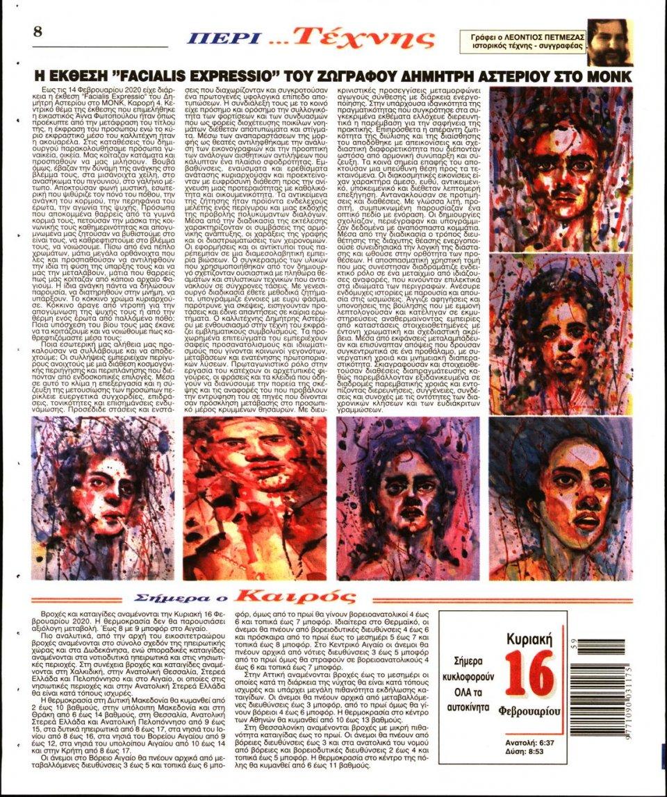 Οπισθόφυλλο Εφημερίδας - Ο ΛΟΓΟΣ ΤΗΣ ΚΥΡΙΑΚΗΣ - 2020-02-16