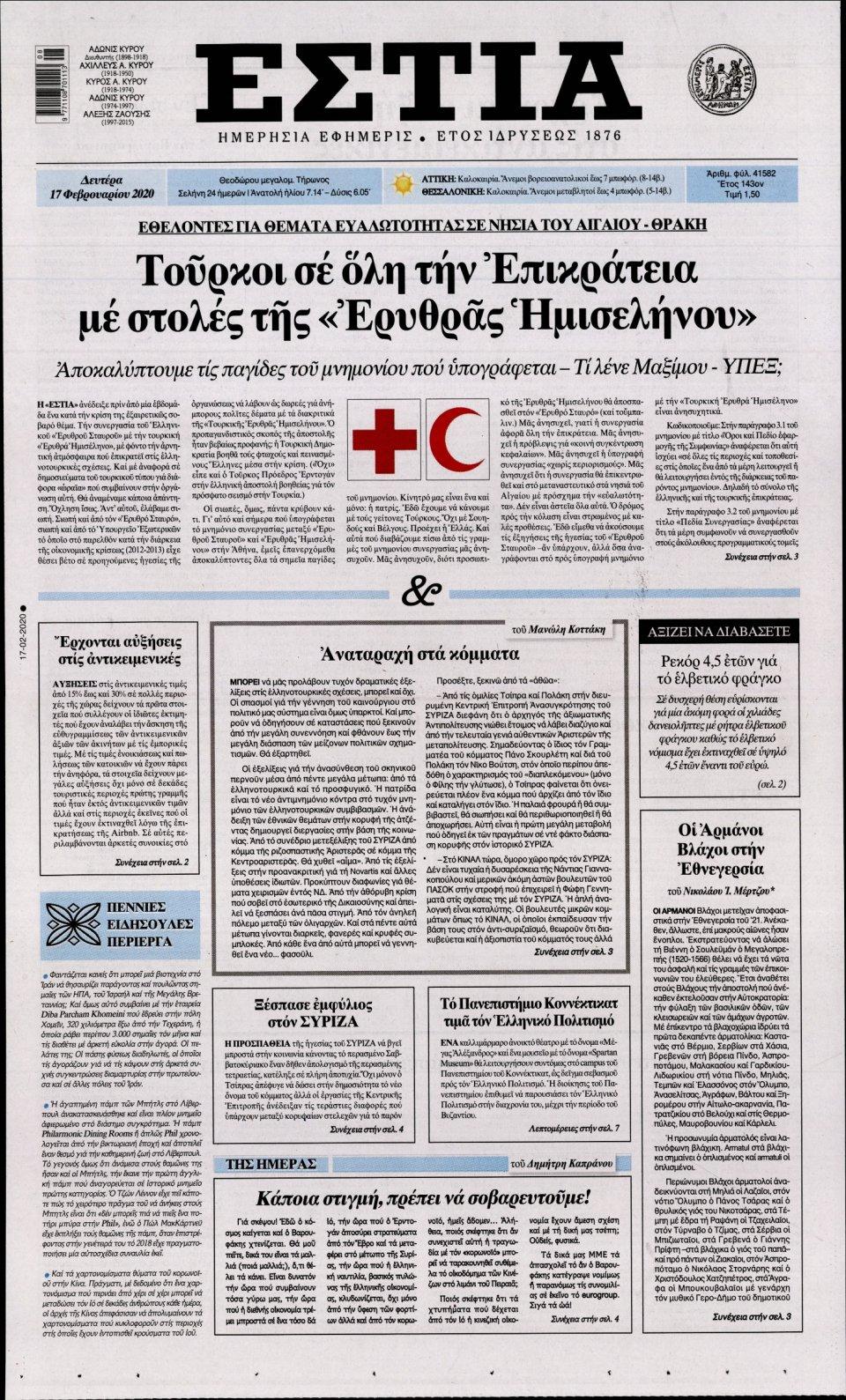 Πρωτοσέλιδο Εφημερίδας - ΕΣΤΙΑ - 2020-02-17