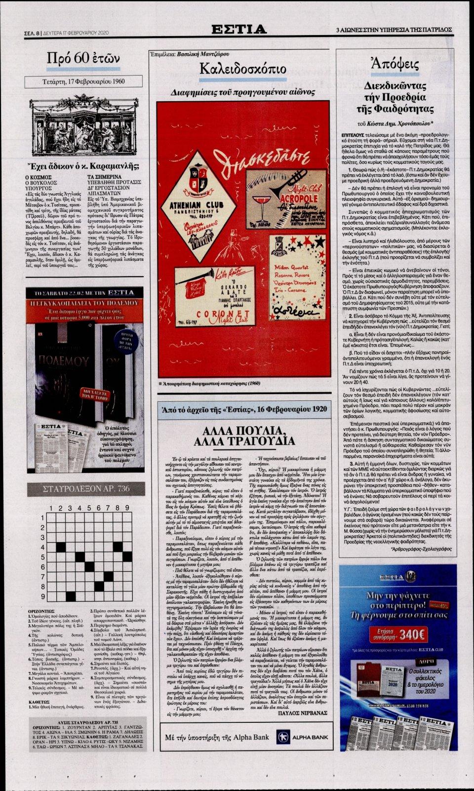 Οπισθόφυλλο Εφημερίδας - ΕΣΤΙΑ - 2020-02-17