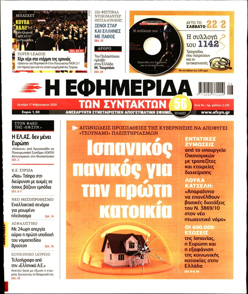 Πρωτοσέλιδο Εφημερίδας - Η ΕΦΗΜΕΡΙΔΑ ΤΩΝ ΣΥΝΤΑΚΤΩΝ - 2020-02-17