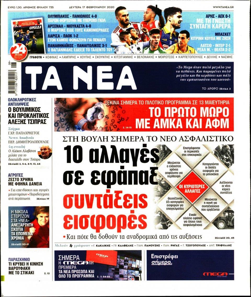 Πρωτοσέλιδο Εφημερίδας - ΤΑ ΝΕΑ - 2020-02-17