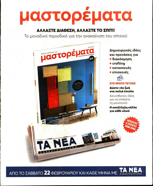 Οπισθόφυλλο Εφημερίδας - ΤΑ ΝΕΑ - 2020-02-17