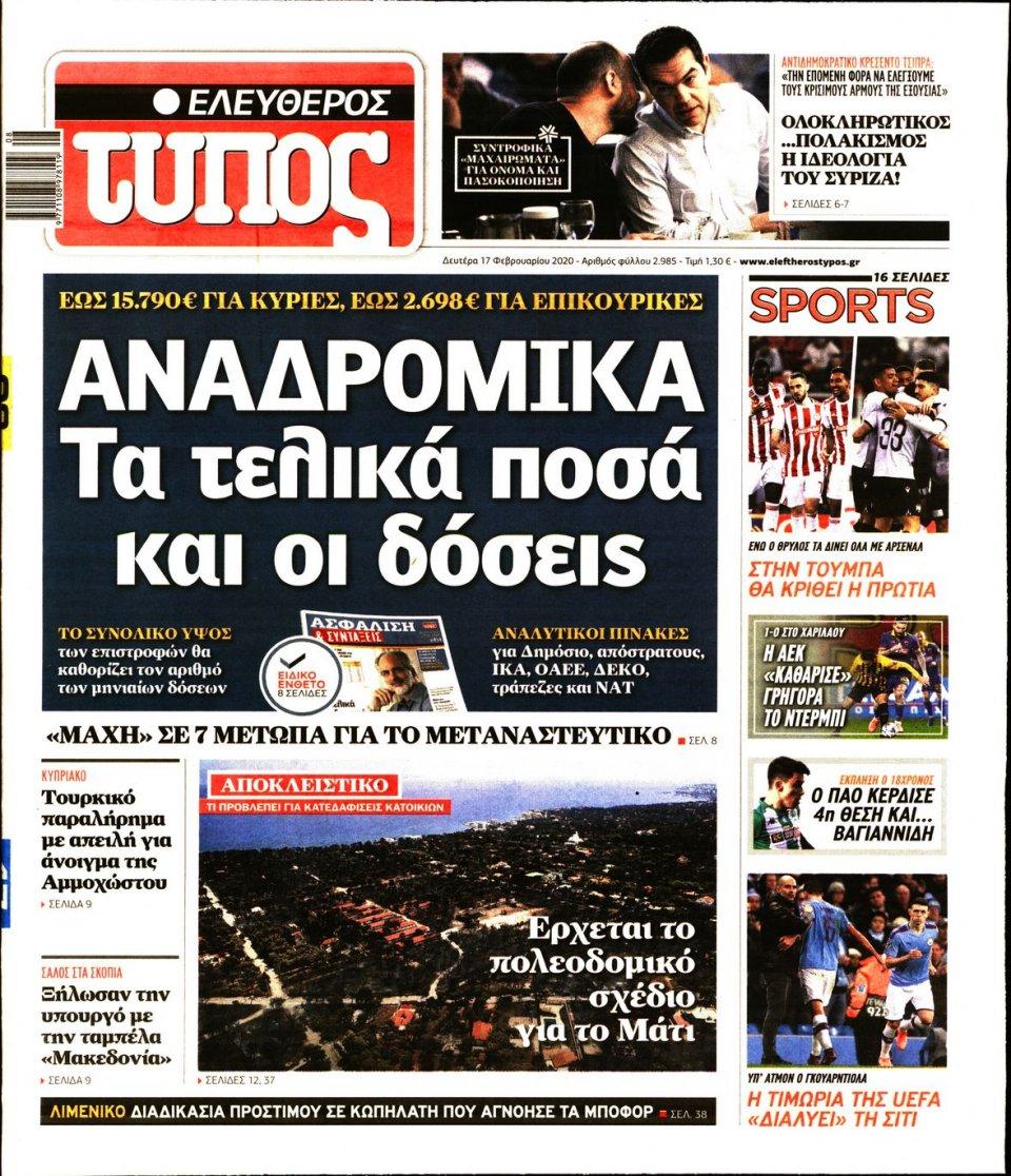 Πρωτοσέλιδο Εφημερίδας - ΕΛΕΥΘΕΡΟΣ ΤΥΠΟΣ - 2020-02-17