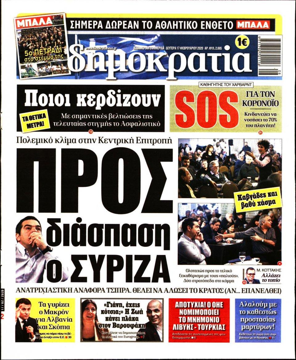 Πρωτοσέλιδο Εφημερίδας - ΔΗΜΟΚΡΑΤΙΑ - 2020-02-17