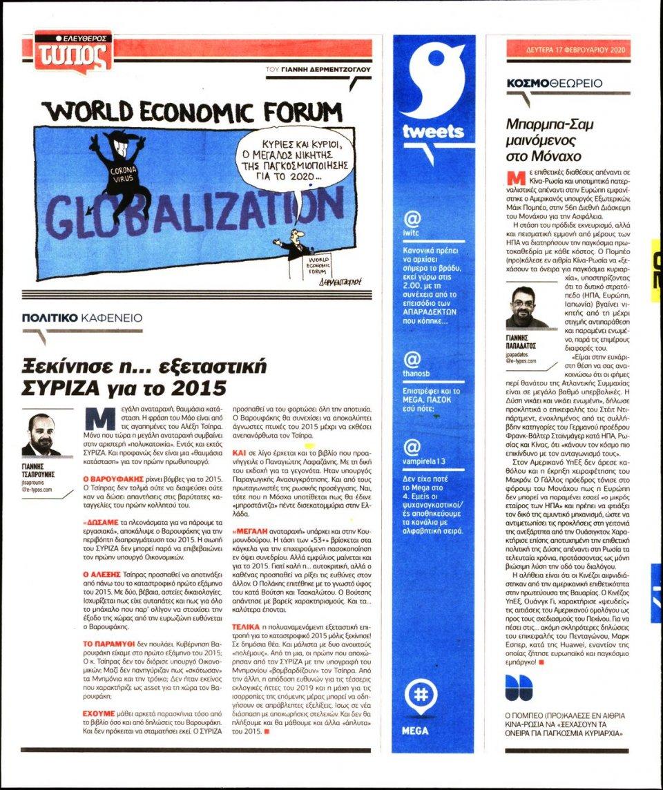 Οπισθόφυλλο Εφημερίδας - ΕΛΕΥΘΕΡΟΣ ΤΥΠΟΣ - 2020-02-17
