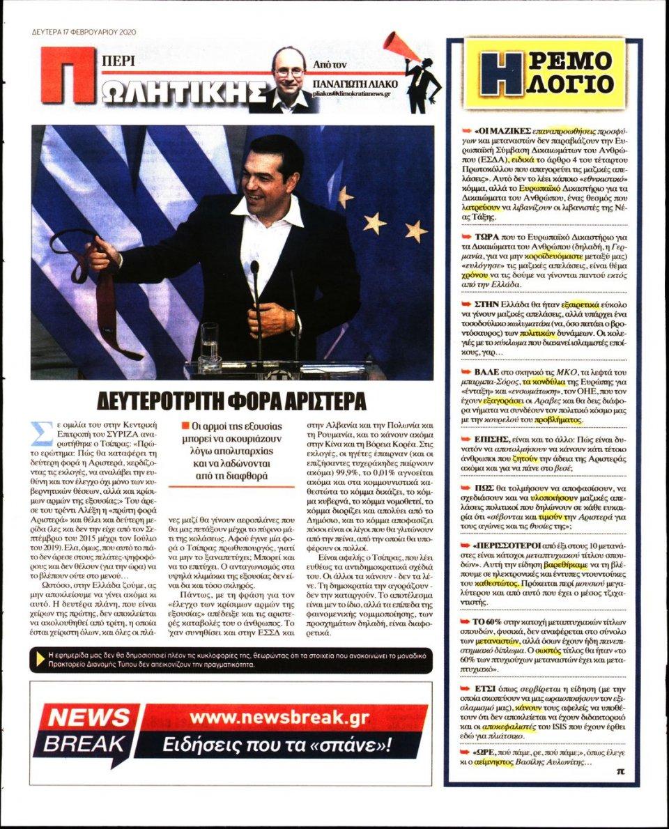 Οπισθόφυλλο Εφημερίδας - ΔΗΜΟΚΡΑΤΙΑ - 2020-02-17