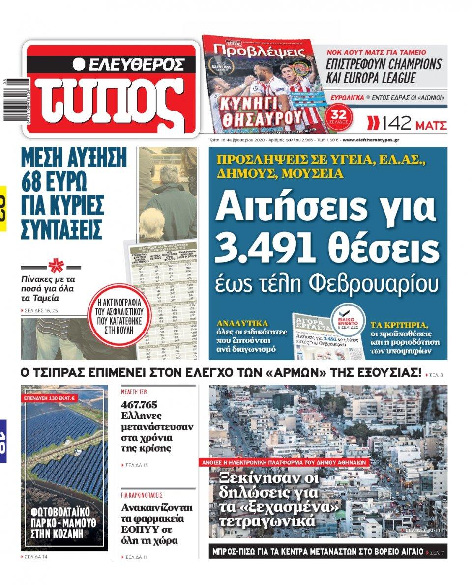 Πρωτοσέλιδο Εφημερίδας - ΕΛΕΥΘΕΡΟΣ ΤΥΠΟΣ - 2020-02-18