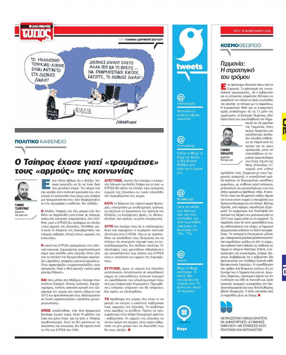 Οπισθόφυλλο Εφημερίδας - ΕΛΕΥΘΕΡΟΣ ΤΥΠΟΣ - 2020-02-18