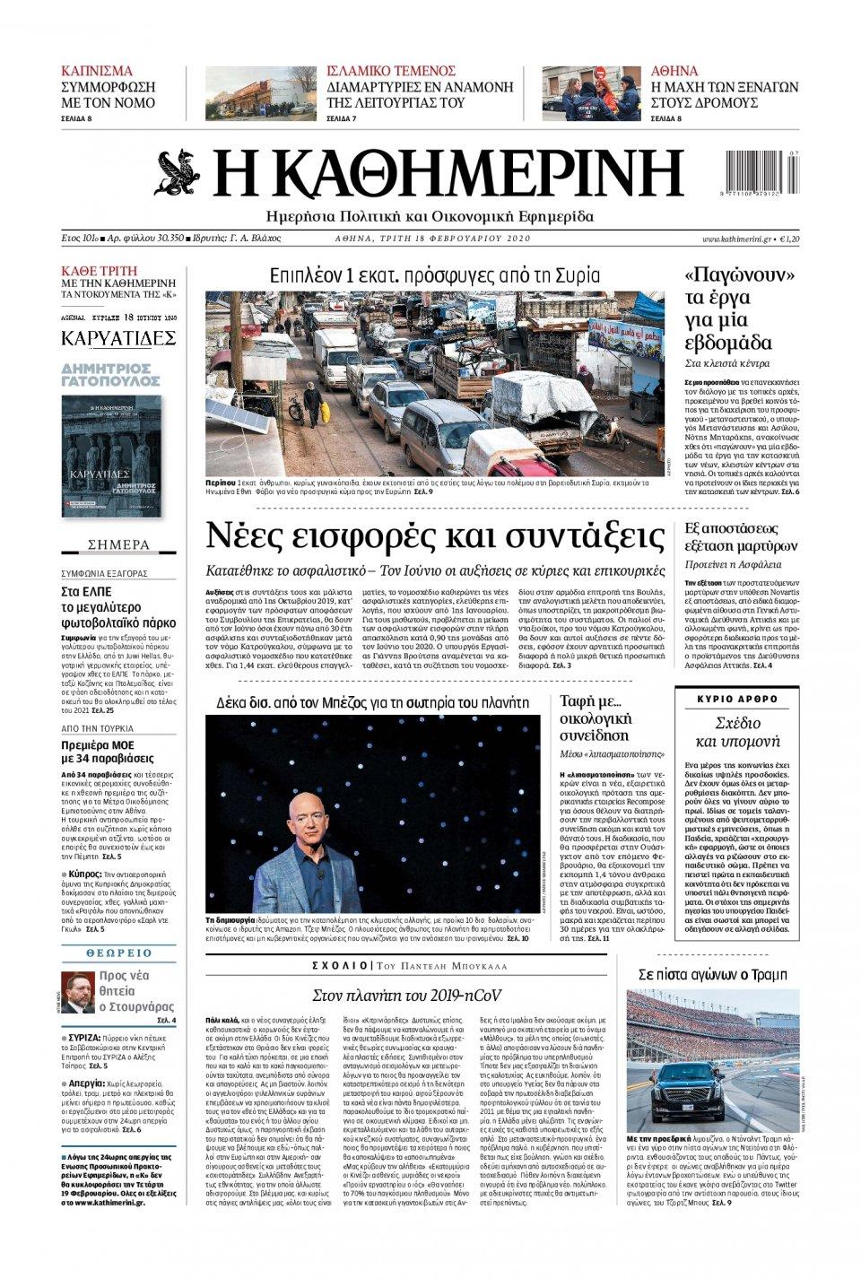 Πρωτοσέλιδο Εφημερίδας - ΚΑΘΗΜΕΡΙΝΗ - 2020-02-18