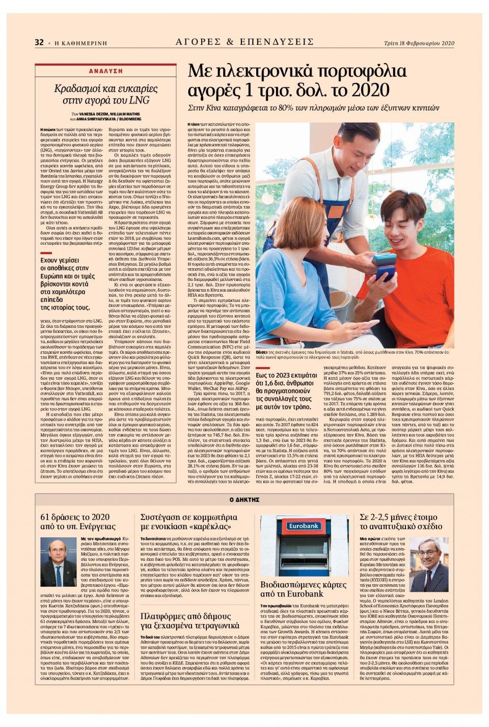 Οπισθόφυλλο Εφημερίδας - ΚΑΘΗΜΕΡΙΝΗ - 2020-02-18
