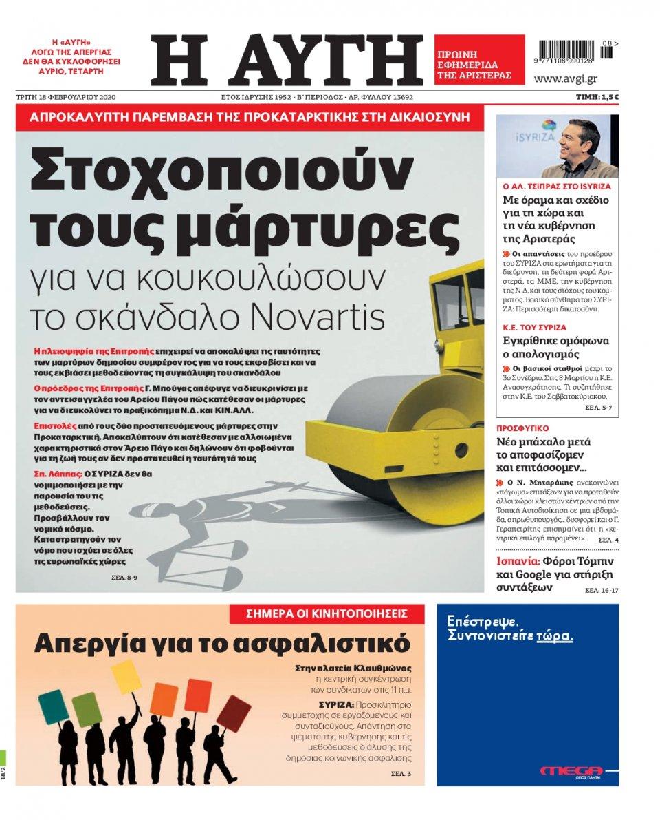 Πρωτοσέλιδο Εφημερίδας - ΑΥΓΗ - 2020-02-18