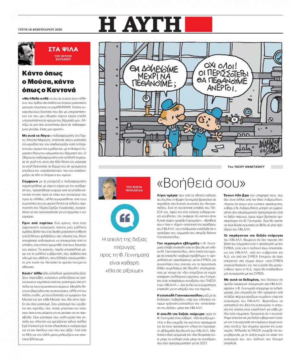 Οπισθόφυλλο Εφημερίδας - ΑΥΓΗ - 2020-02-18