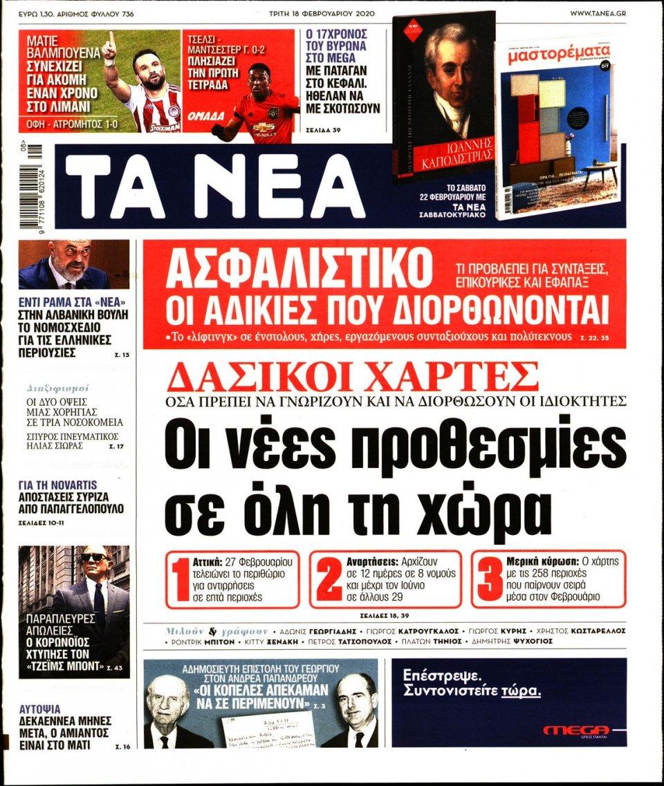 Πρωτοσέλιδο Εφημερίδας - ΤΑ ΝΕΑ - 2020-02-18