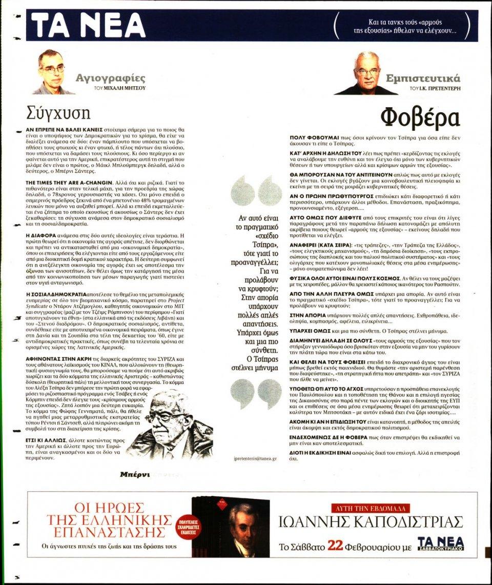 Οπισθόφυλλο Εφημερίδας - ΤΑ ΝΕΑ - 2020-02-18