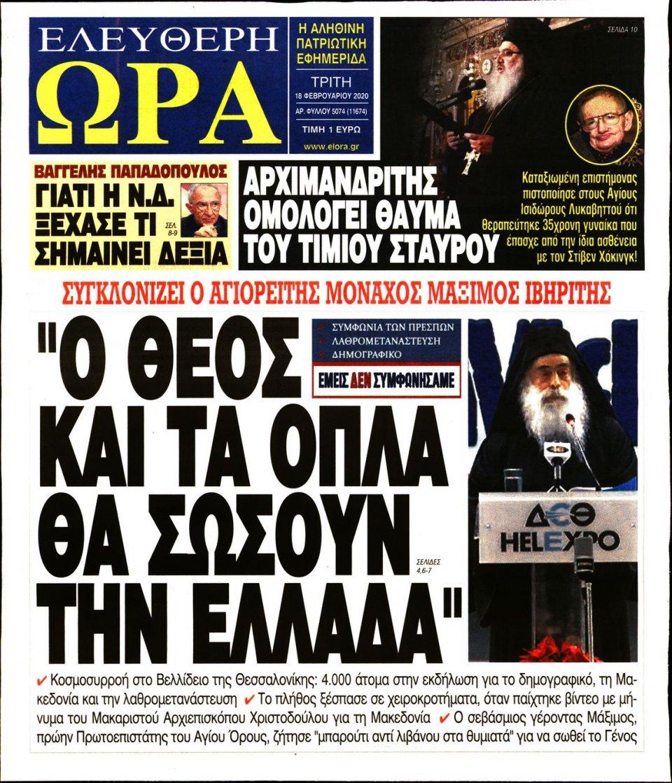Πρωτοσέλιδο Εφημερίδας - ΕΛΕΥΘΕΡΗ ΩΡΑ - 2020-02-18