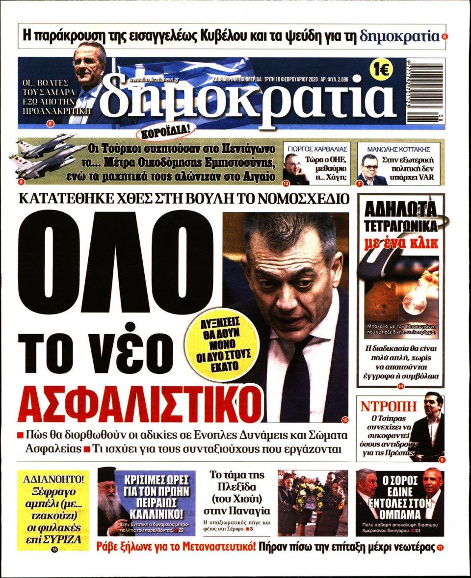 Πρωτοσέλιδο Εφημερίδας - ΔΗΜΟΚΡΑΤΙΑ - 2020-02-18