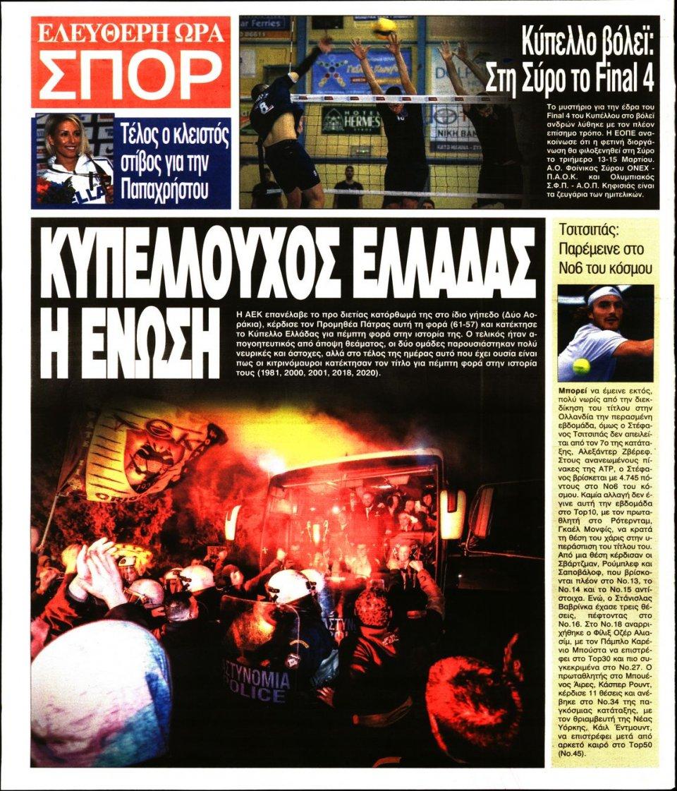 Οπισθόφυλλο Εφημερίδας - ΕΛΕΥΘΕΡΗ ΩΡΑ - 2020-02-18