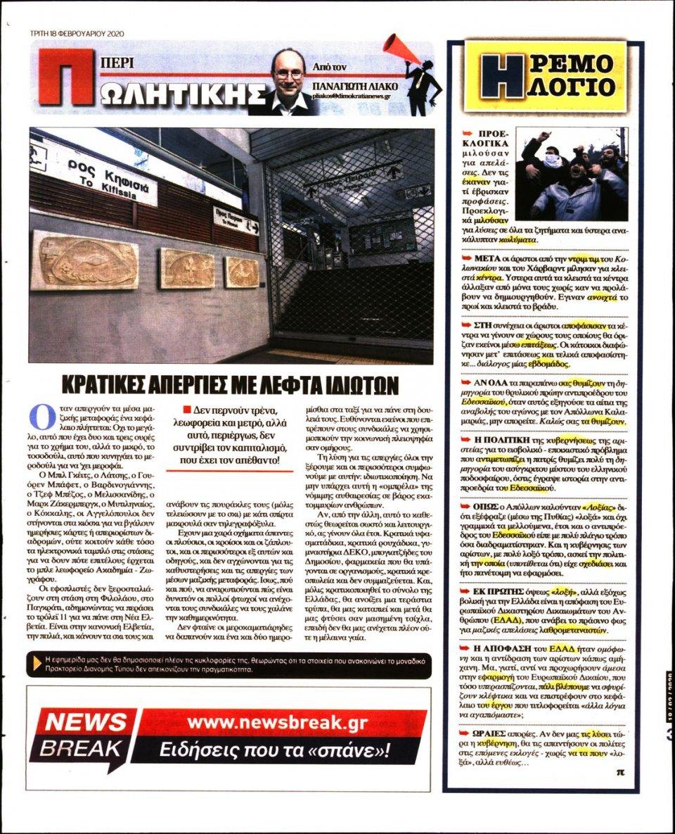 Οπισθόφυλλο Εφημερίδας - ΔΗΜΟΚΡΑΤΙΑ - 2020-02-18