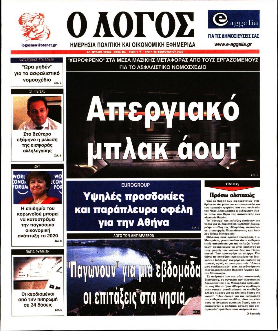 Πρωτοσέλιδο Εφημερίδας - Ο ΛΟΓΟΣ - 2020-02-18