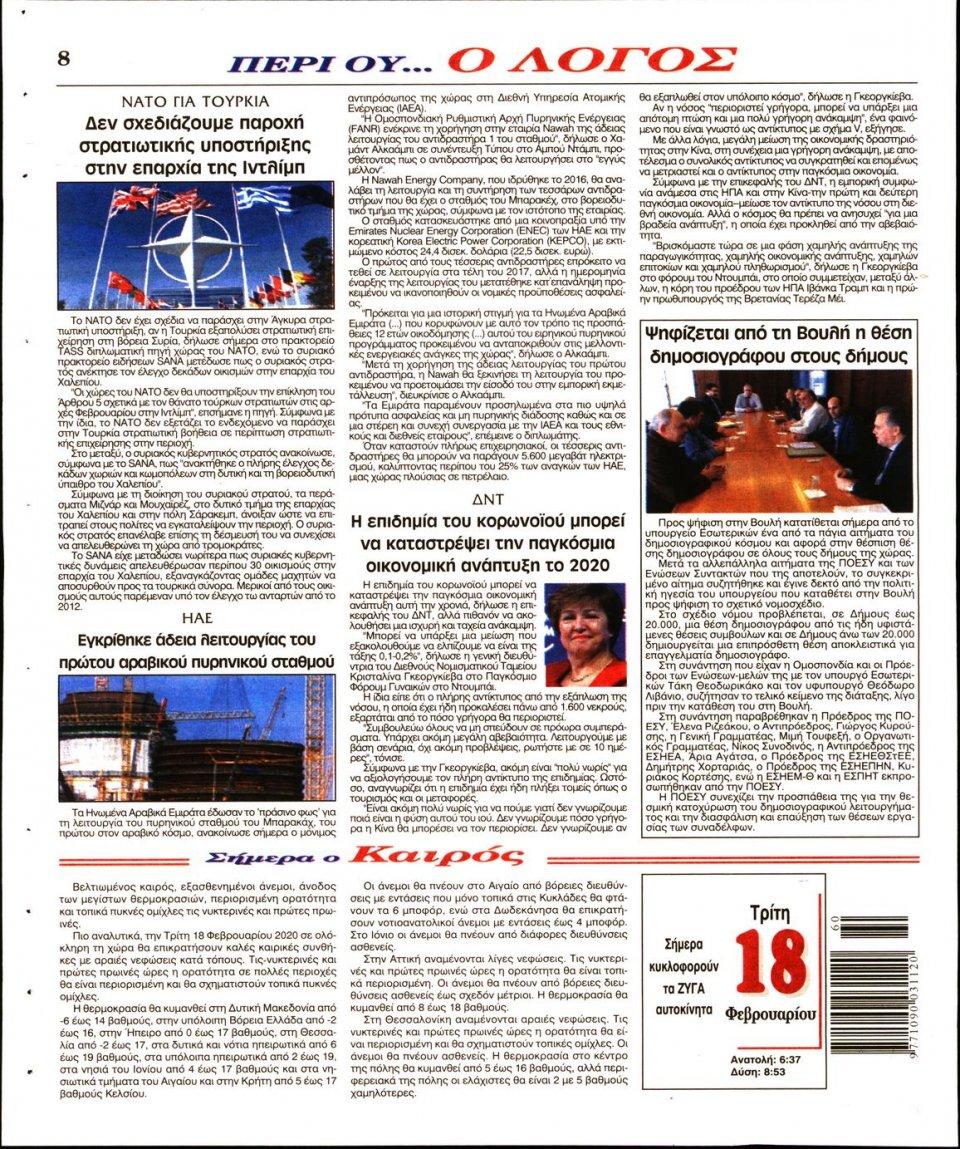 Οπισθόφυλλο Εφημερίδας - Ο ΛΟΓΟΣ - 2020-02-18