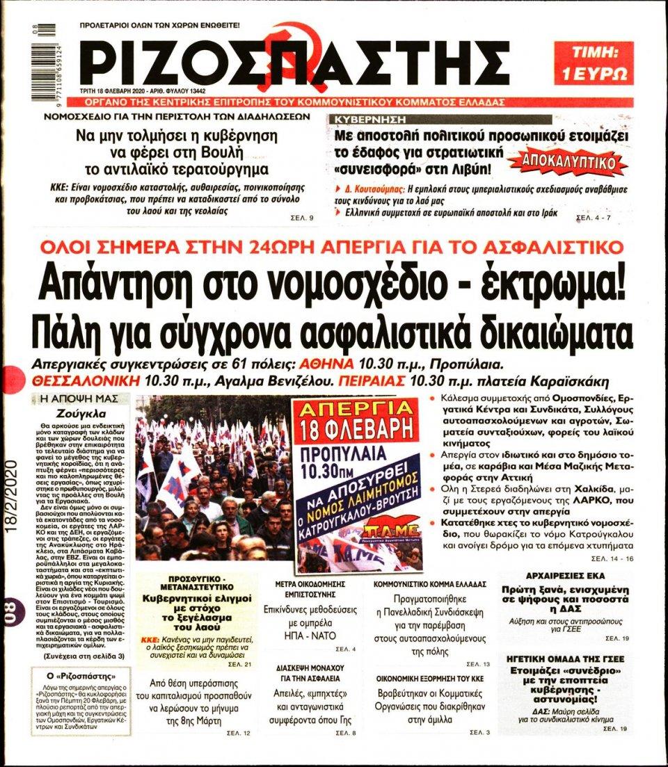 Πρωτοσέλιδο Εφημερίδας - ΡΙΖΟΣΠΑΣΤΗΣ - 2020-02-18