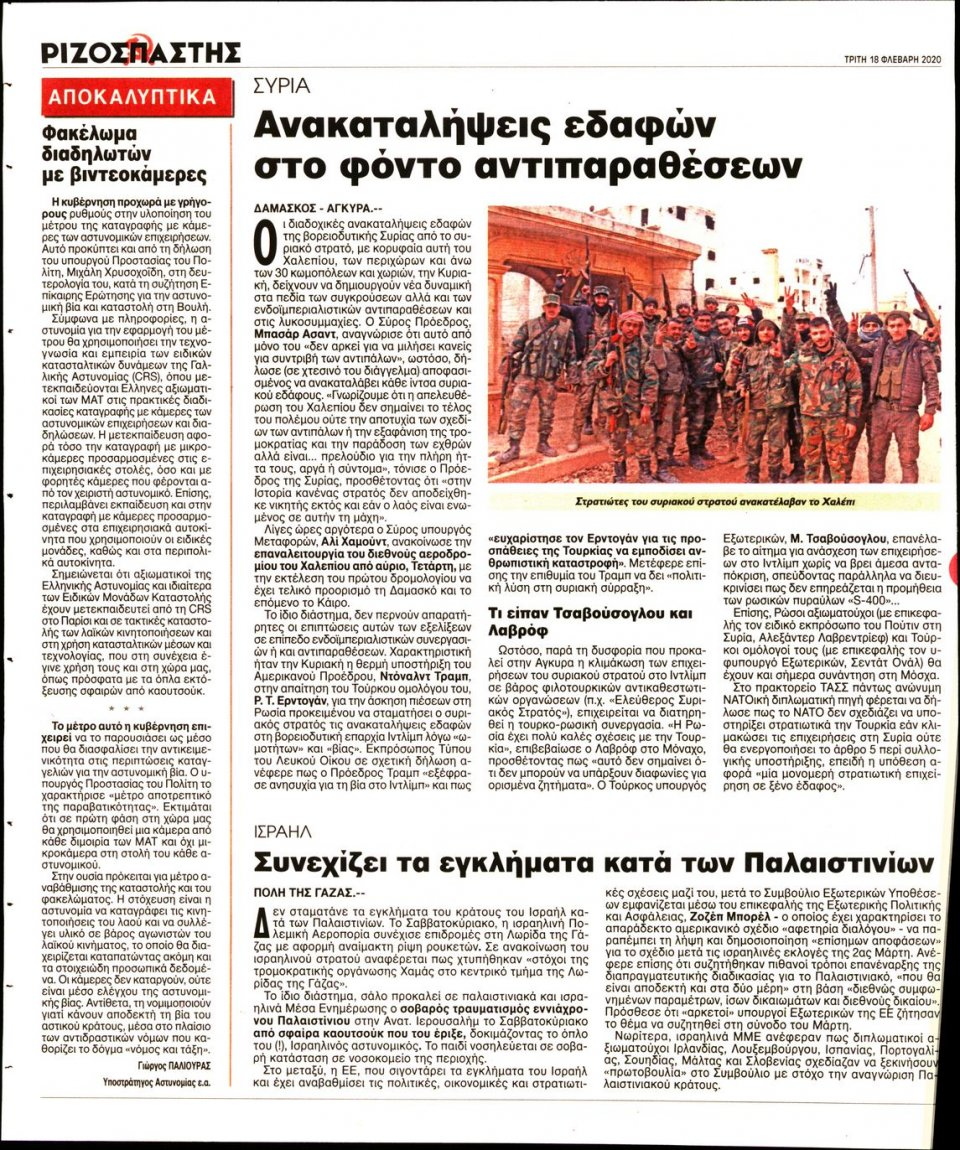 Οπισθόφυλλο Εφημερίδας - ΡΙΖΟΣΠΑΣΤΗΣ - 2020-02-18