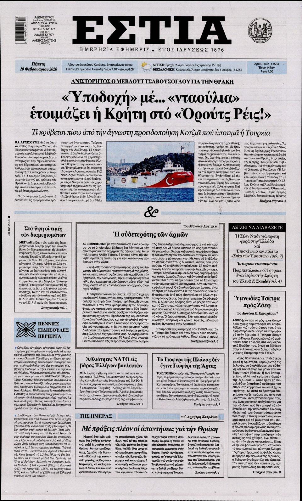 Πρωτοσέλιδο Εφημερίδας - ΕΣΤΙΑ - 2020-02-20