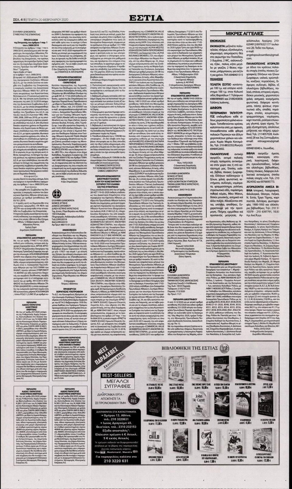 Οπισθόφυλλο Εφημερίδας - ΕΣΤΙΑ - 2020-02-20