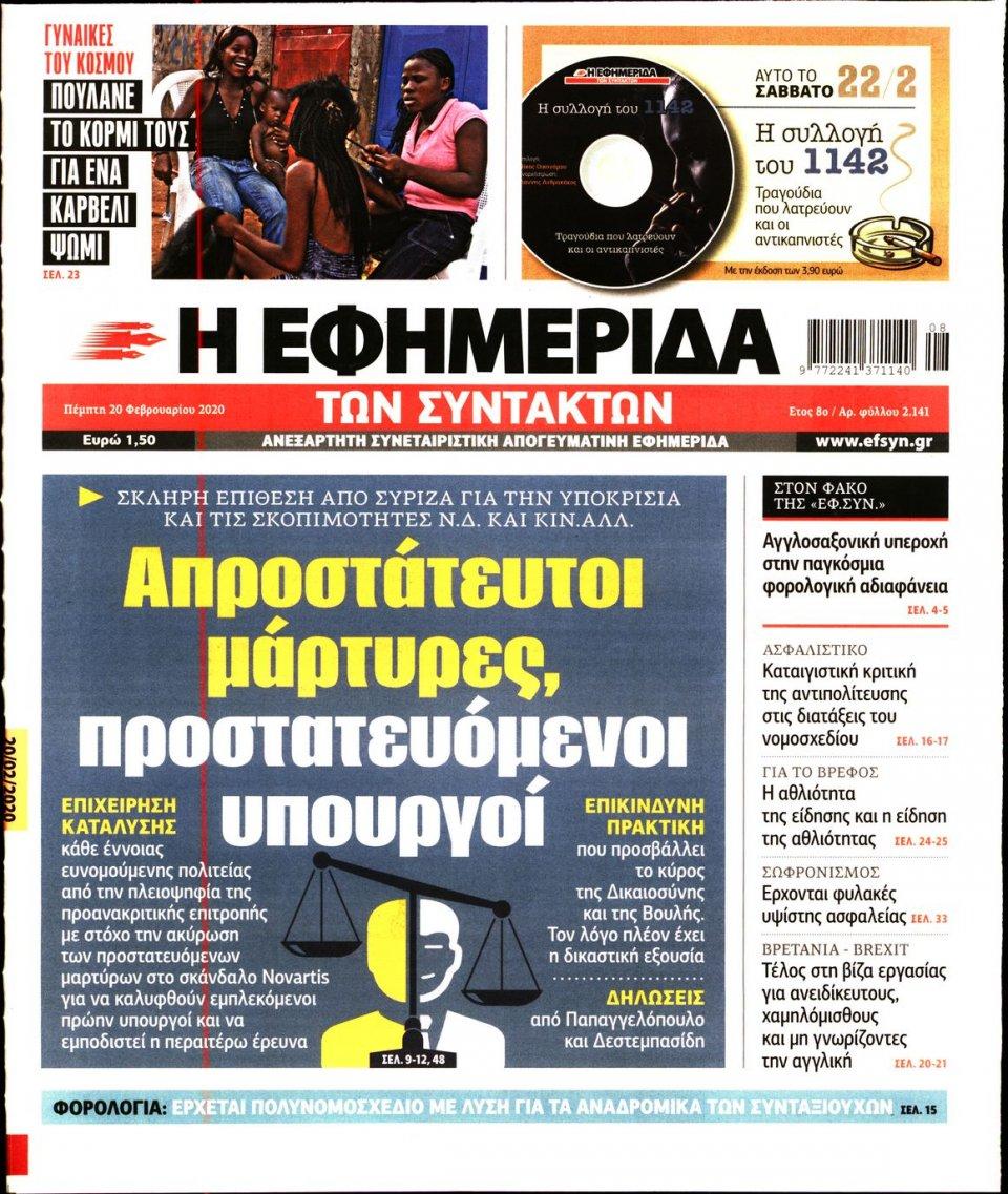 Πρωτοσέλιδο Εφημερίδας - Η ΕΦΗΜΕΡΙΔΑ ΤΩΝ ΣΥΝΤΑΚΤΩΝ - 2020-02-20