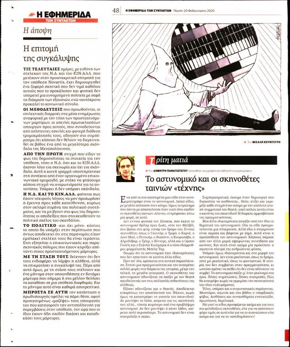 Οπισθόφυλλο Εφημερίδας - Η ΕΦΗΜΕΡΙΔΑ ΤΩΝ ΣΥΝΤΑΚΤΩΝ - 2020-02-20