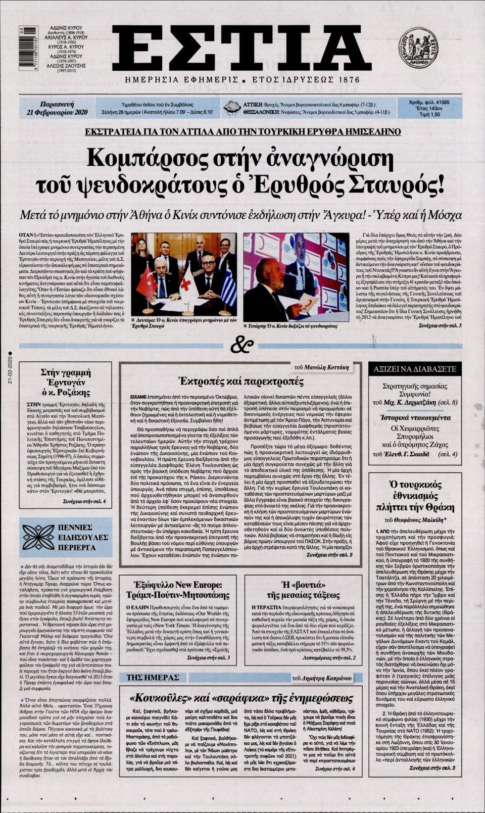 Πρωτοσέλιδο Εφημερίδας - ΕΣΤΙΑ - 2020-02-21
