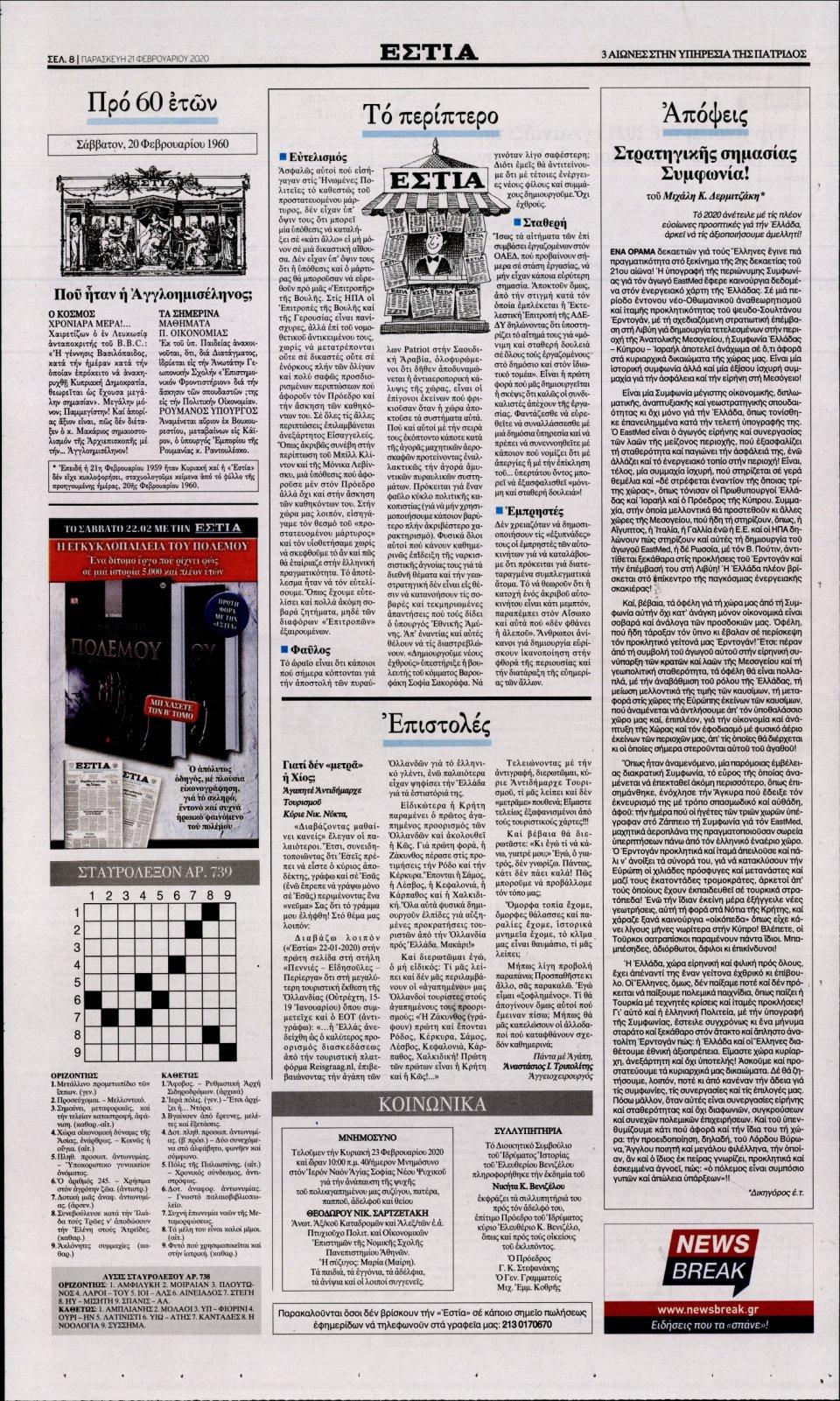 Οπισθόφυλλο Εφημερίδας - ΕΣΤΙΑ - 2020-02-21