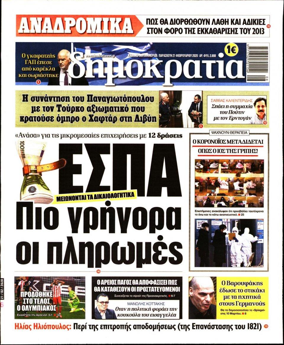 Πρωτοσέλιδο Εφημερίδας - ΔΗΜΟΚΡΑΤΙΑ - 2020-02-21