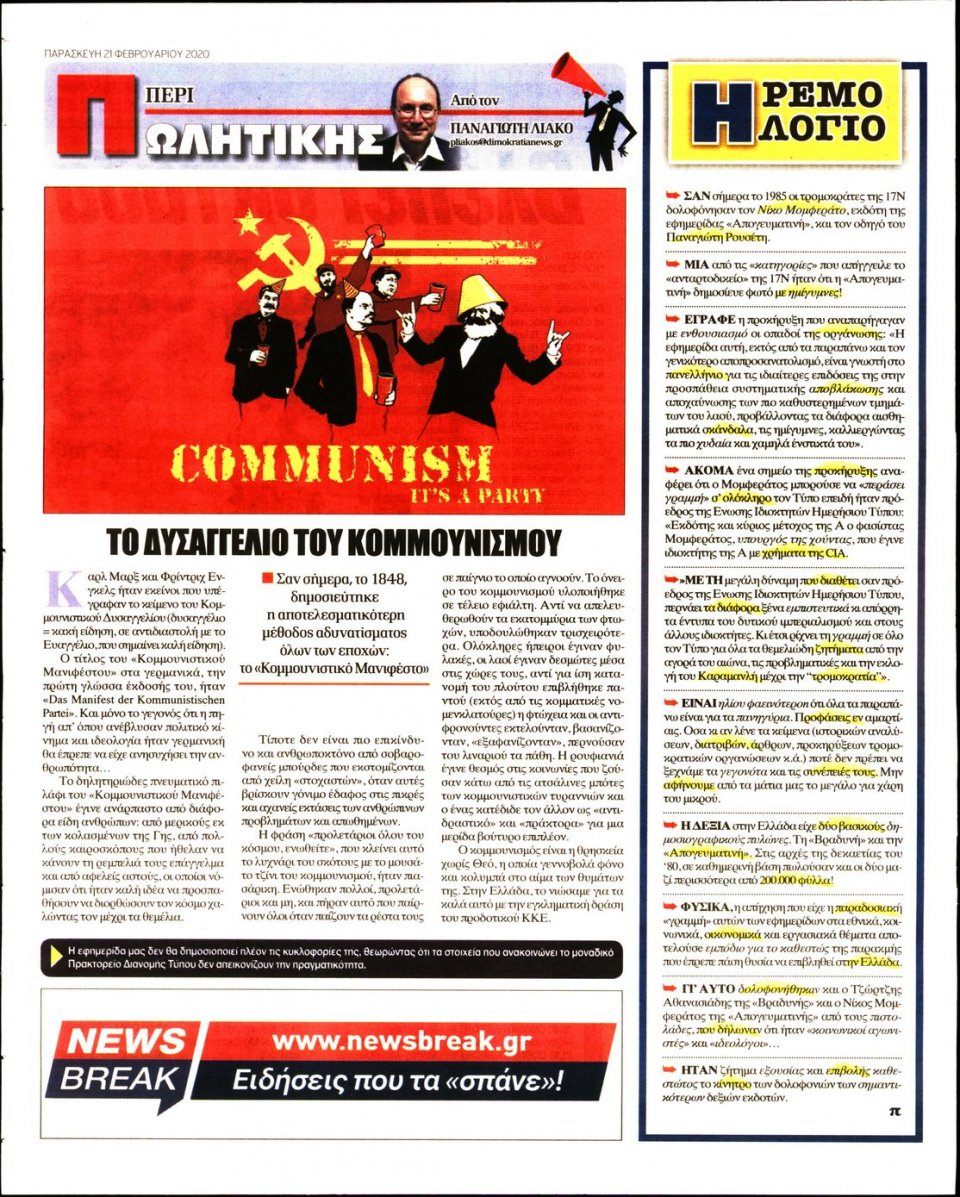 Οπισθόφυλλο Εφημερίδας - ΔΗΜΟΚΡΑΤΙΑ - 2020-02-21