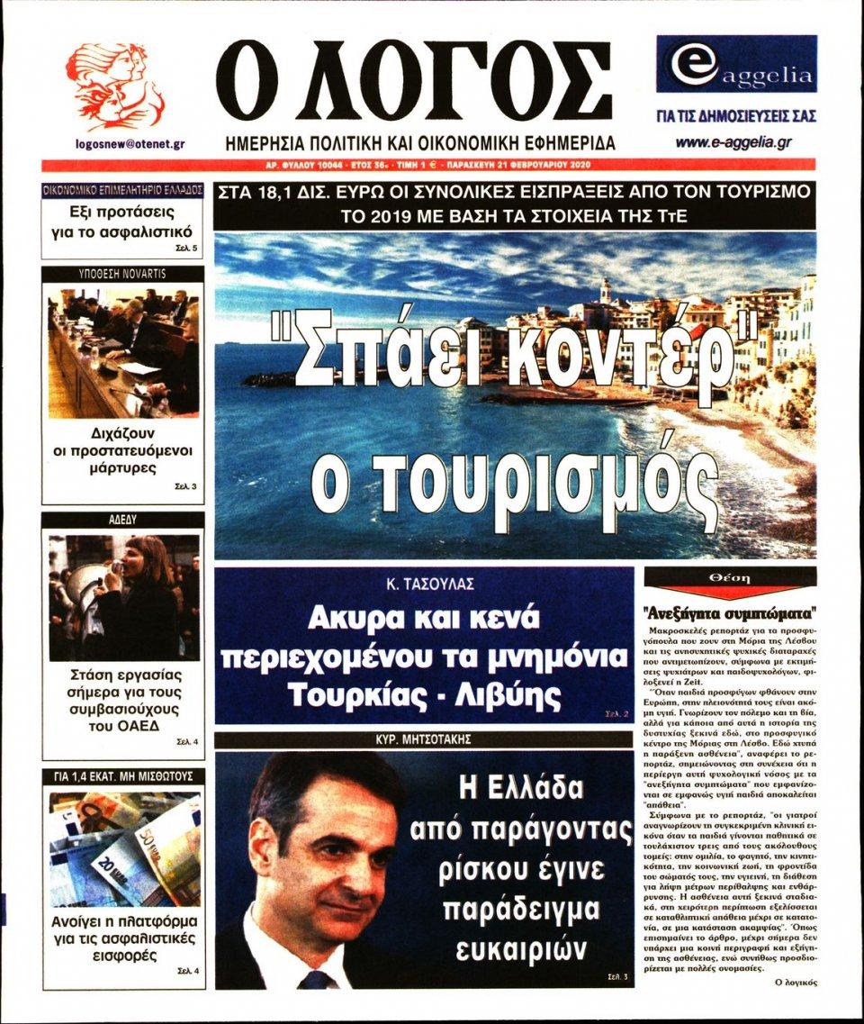 Πρωτοσέλιδο Εφημερίδας - Ο ΛΟΓΟΣ - 2020-02-21