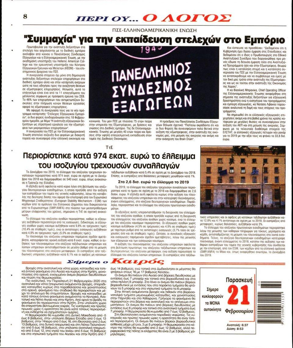 Οπισθόφυλλο Εφημερίδας - Ο ΛΟΓΟΣ - 2020-02-21