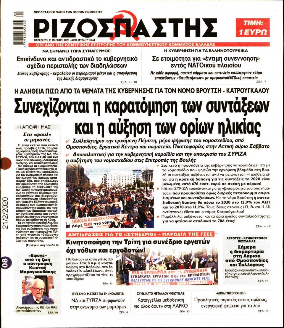 Πρωτοσέλιδο Εφημερίδας - ΡΙΖΟΣΠΑΣΤΗΣ - 2020-02-21