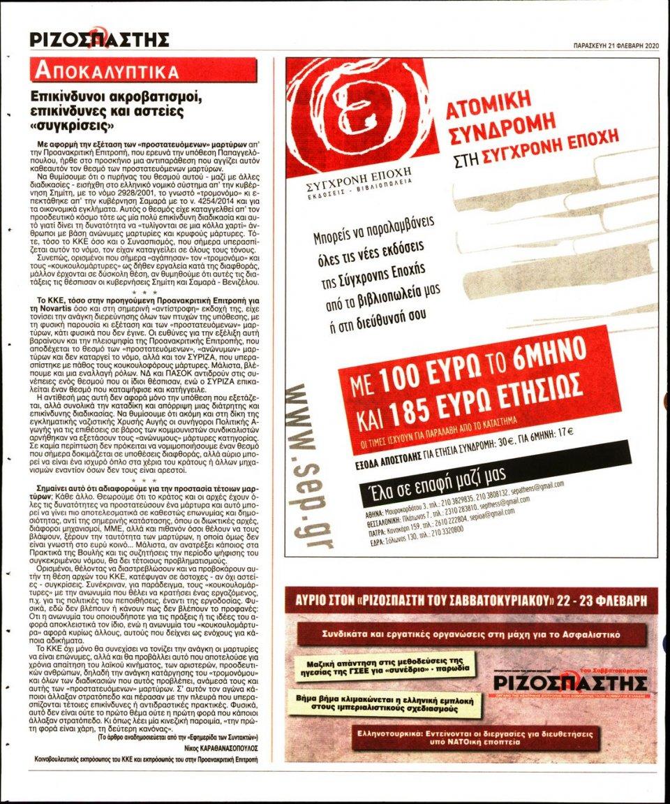 Οπισθόφυλλο Εφημερίδας - ΡΙΖΟΣΠΑΣΤΗΣ - 2020-02-21