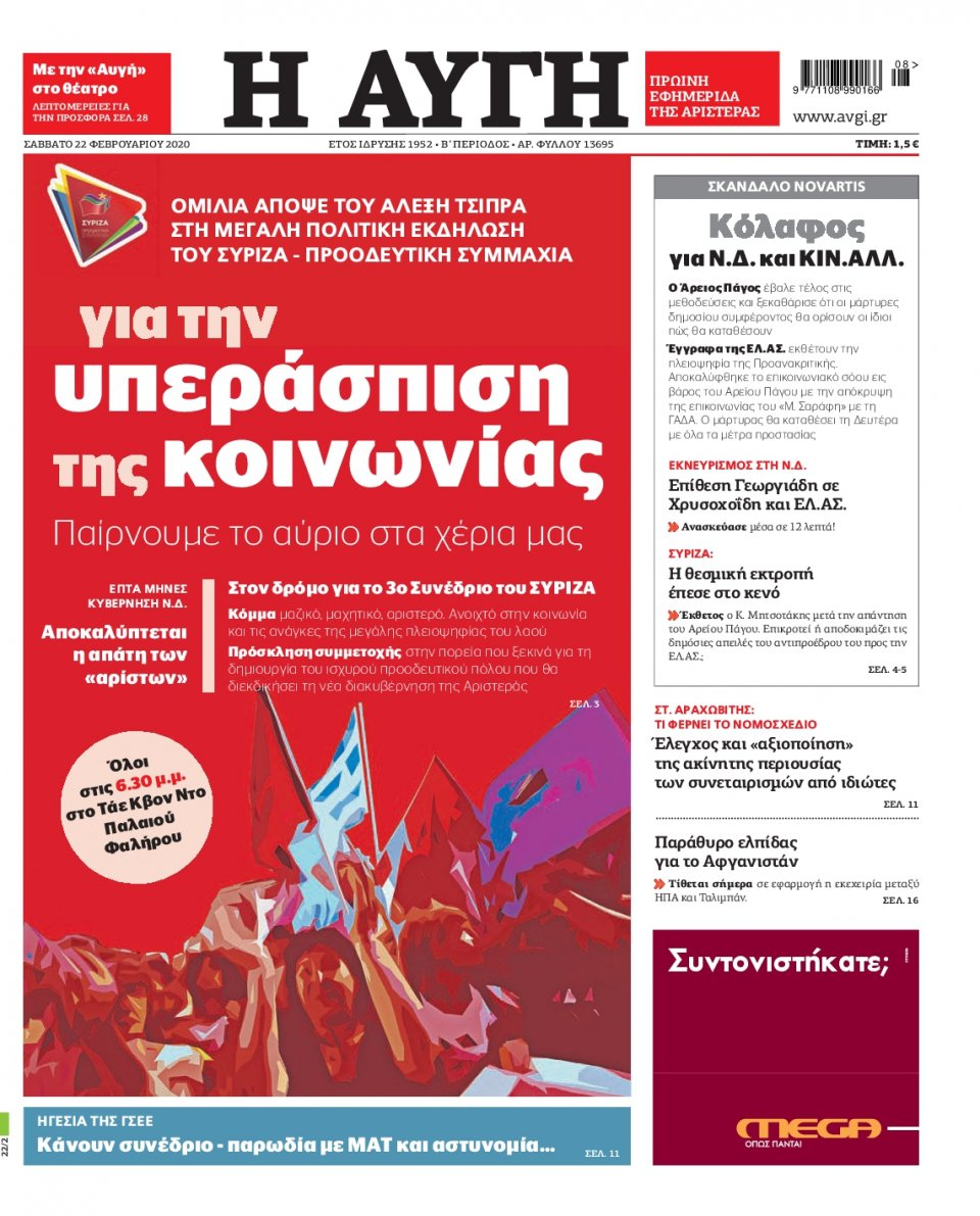 Πρωτοσέλιδο Εφημερίδας - ΑΥΓΗ - 2020-02-22
