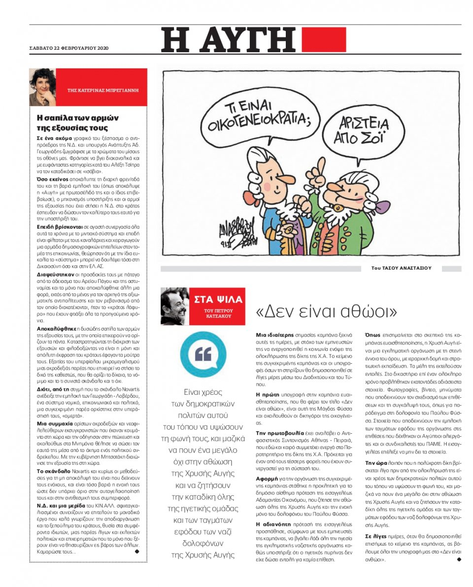 Οπισθόφυλλο Εφημερίδας - ΑΥΓΗ - 2020-02-22