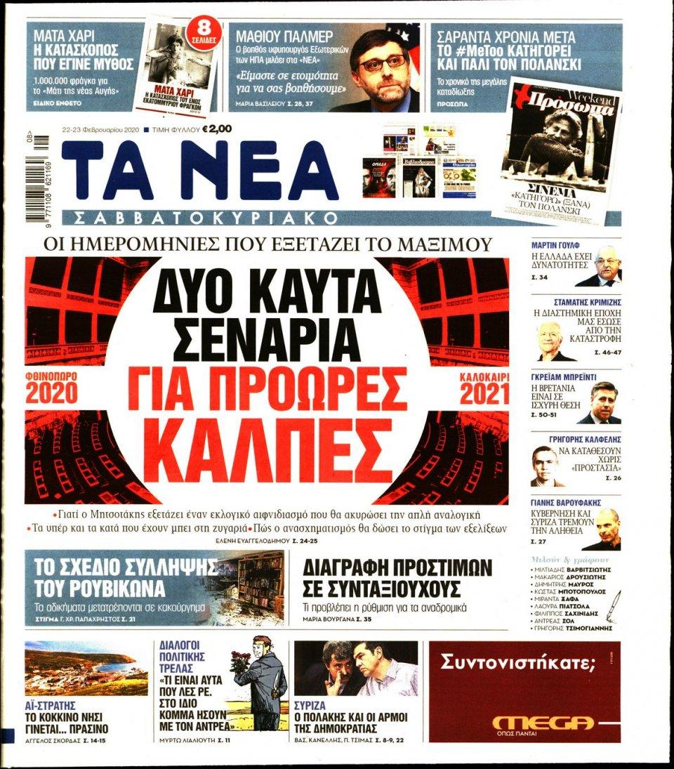 Πρωτοσέλιδο Εφημερίδας - ΤΑ ΝΕΑ - 2020-02-22