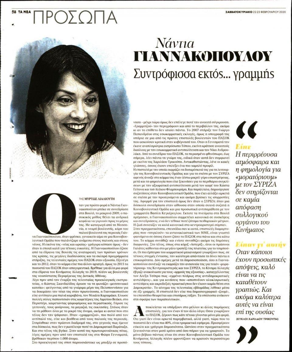 Οπισθόφυλλο Εφημερίδας - ΤΑ ΝΕΑ - 2020-02-22