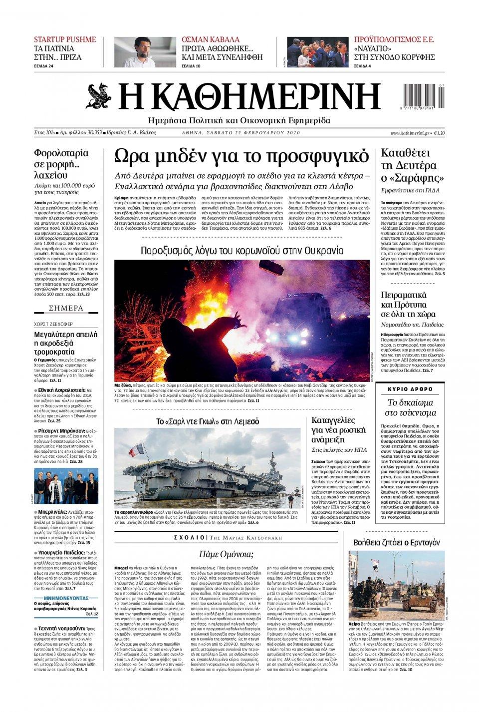 Πρωτοσέλιδο Εφημερίδας - ΚΑΘΗΜΕΡΙΝΗ - 2020-02-22