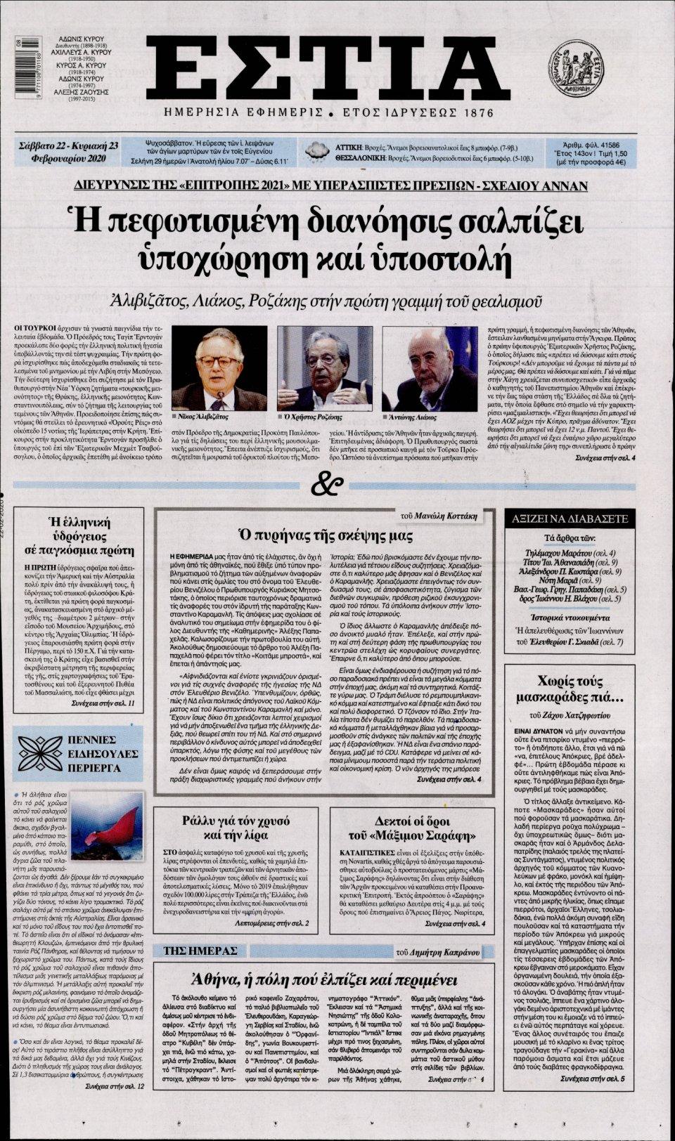 Πρωτοσέλιδο Εφημερίδας - ΕΣΤΙΑ - 2020-02-22